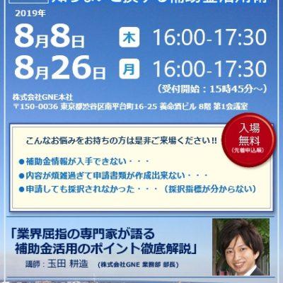 省エネ補助金活用術のセミナーを開催いたします。※参加無料:8/8(木)・8/26(月)